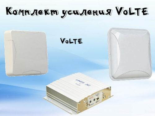 Усиление VoLTE