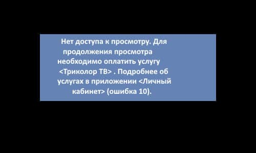 ошибка 10