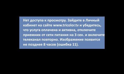 ошибка 11
